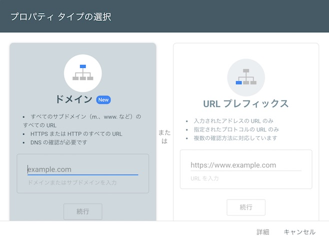 google search console プロパティ追加